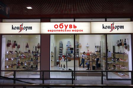 Красный Кит Обувной Магазин